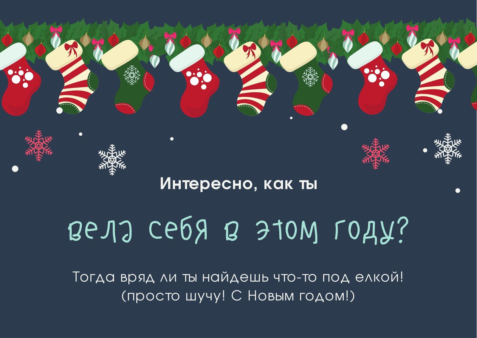 Синяя Зеленая Непослушный или Милый Рождественская Открытка