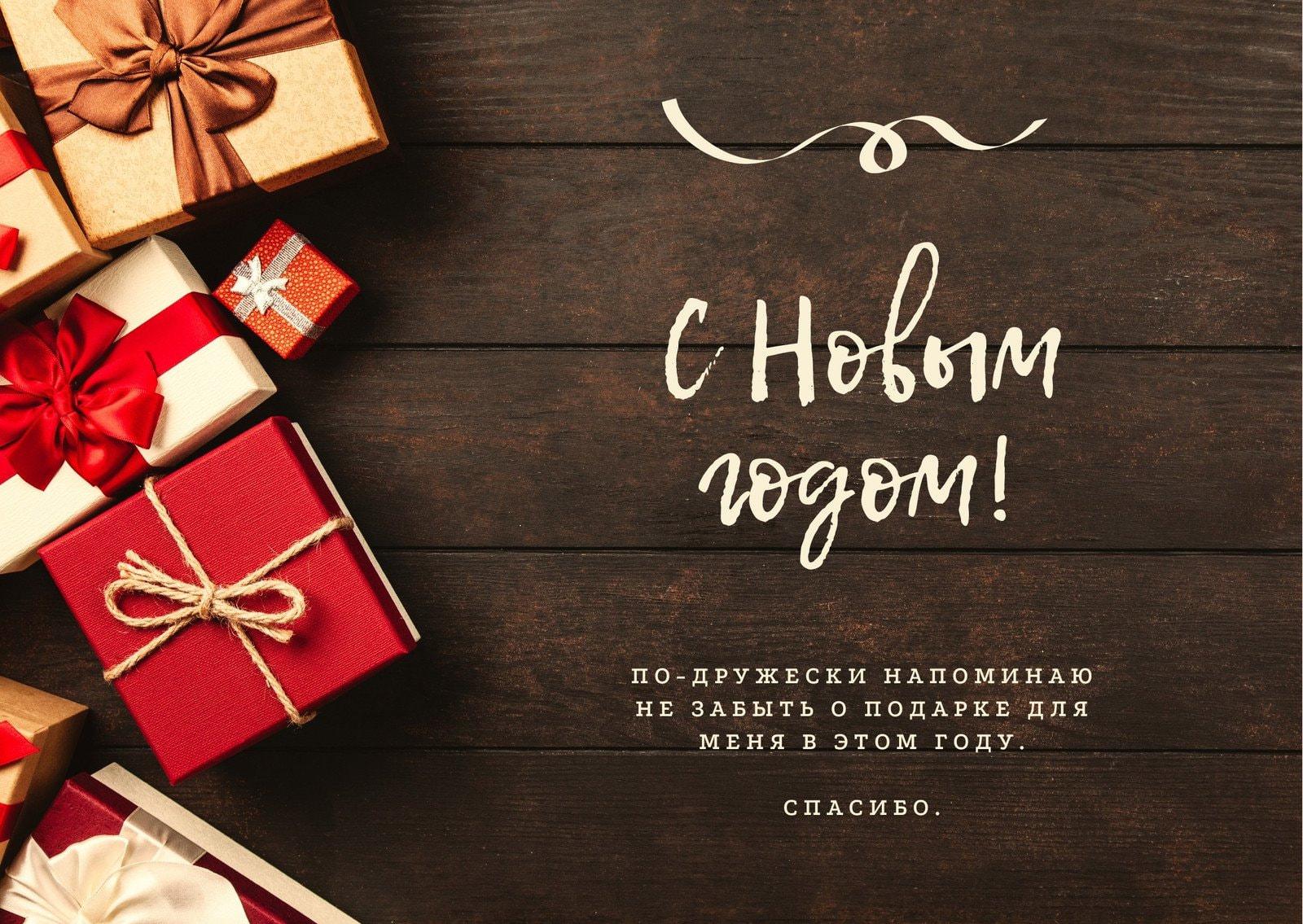 Не забудьте подарок Забавная Рождественская Открытка