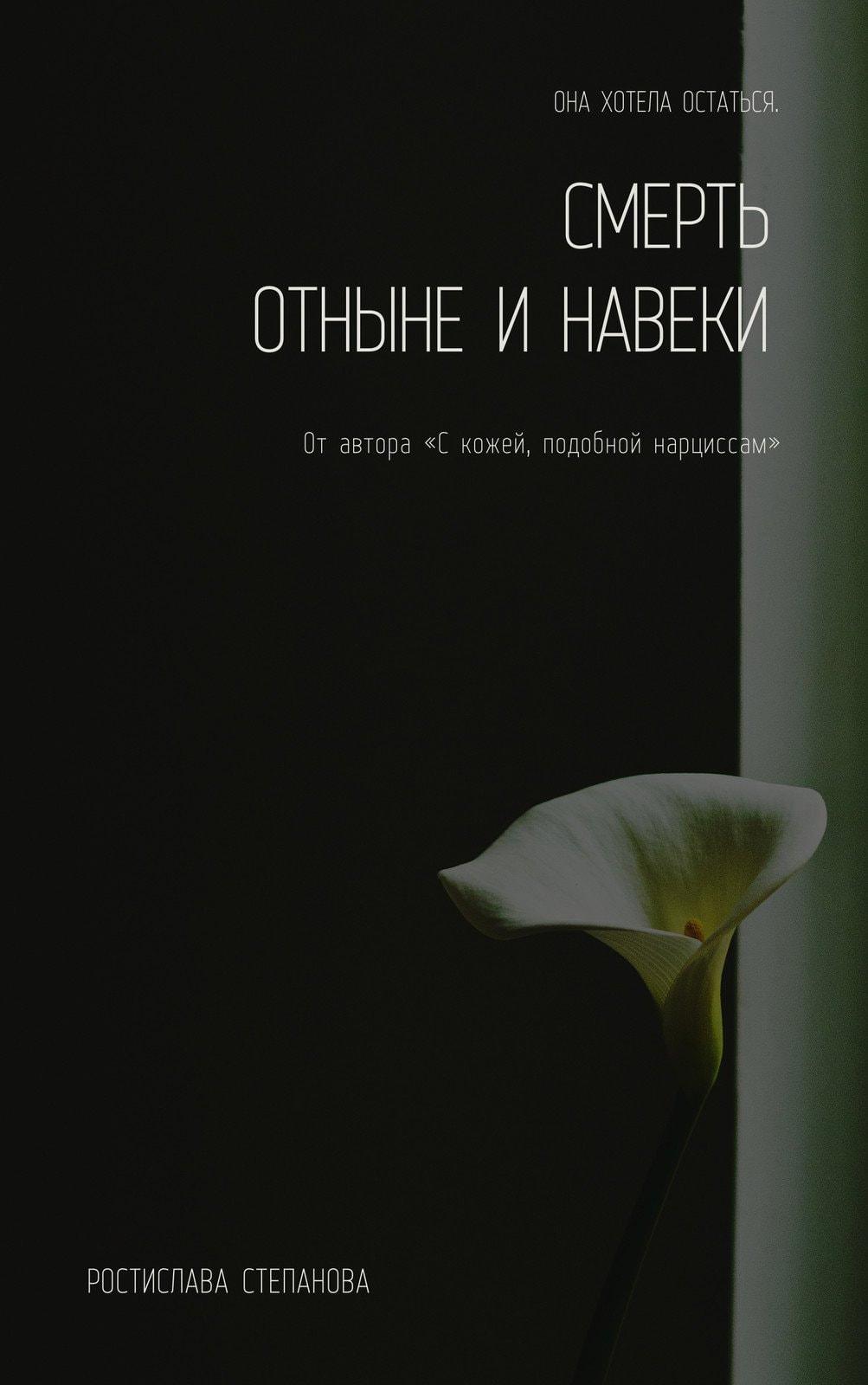 Смерть Вечности Маленькая Kindle Книга Обложка