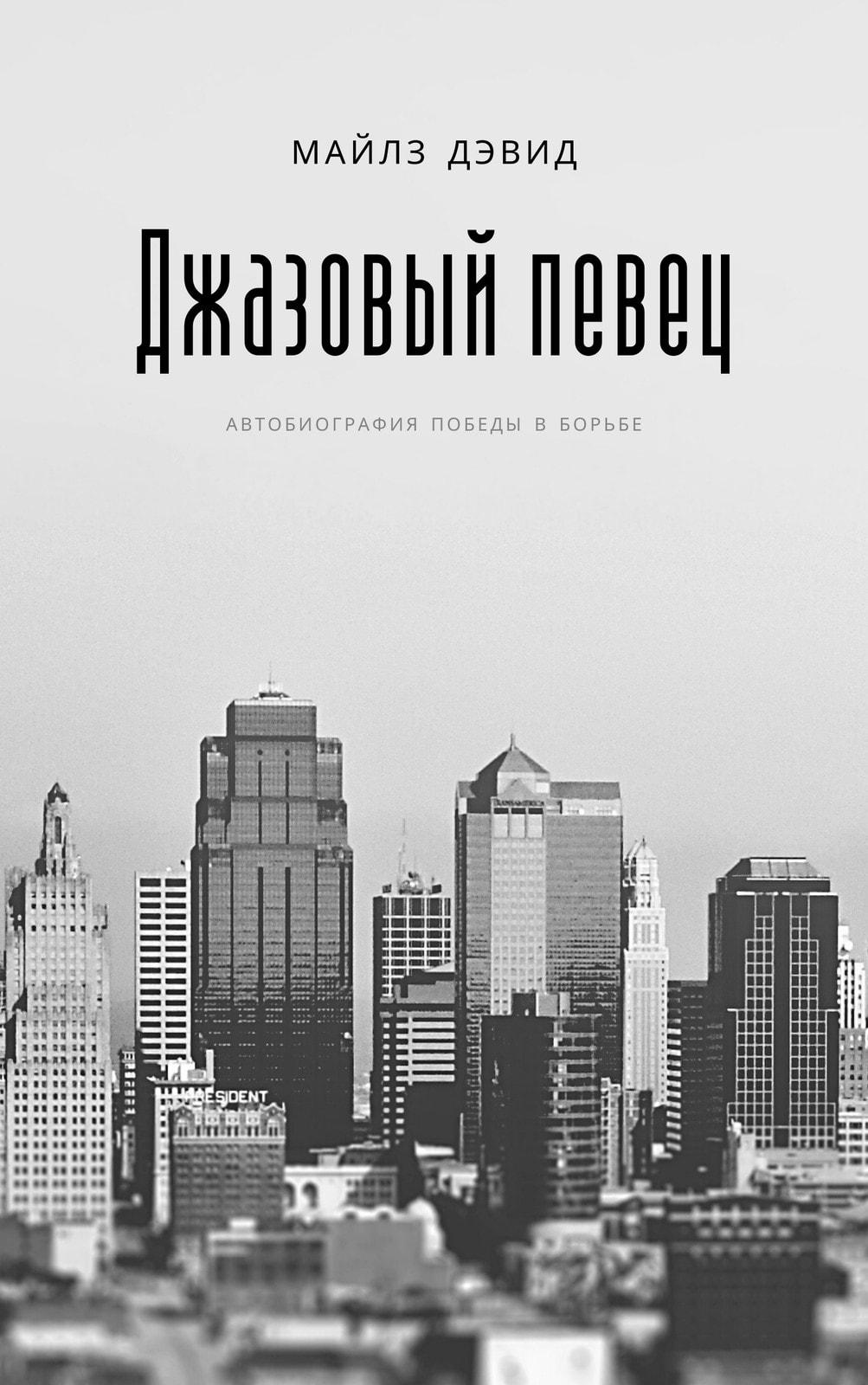 Монохромный Электронная книга Шаблон