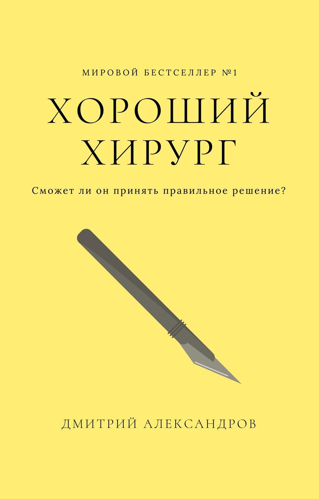 Творческая обложка книги желтого цвета с изображением хирурга