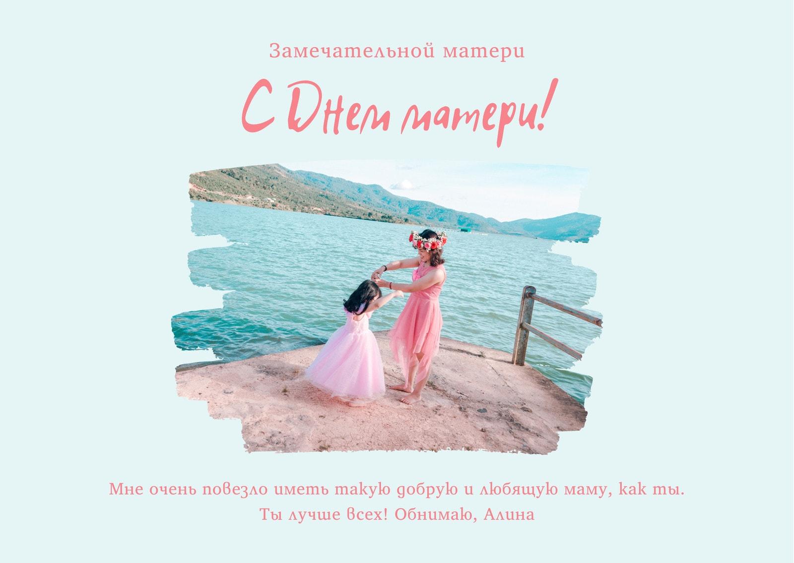 Розовая и Бирюзовая Цветочная Фотография День матери Открытка