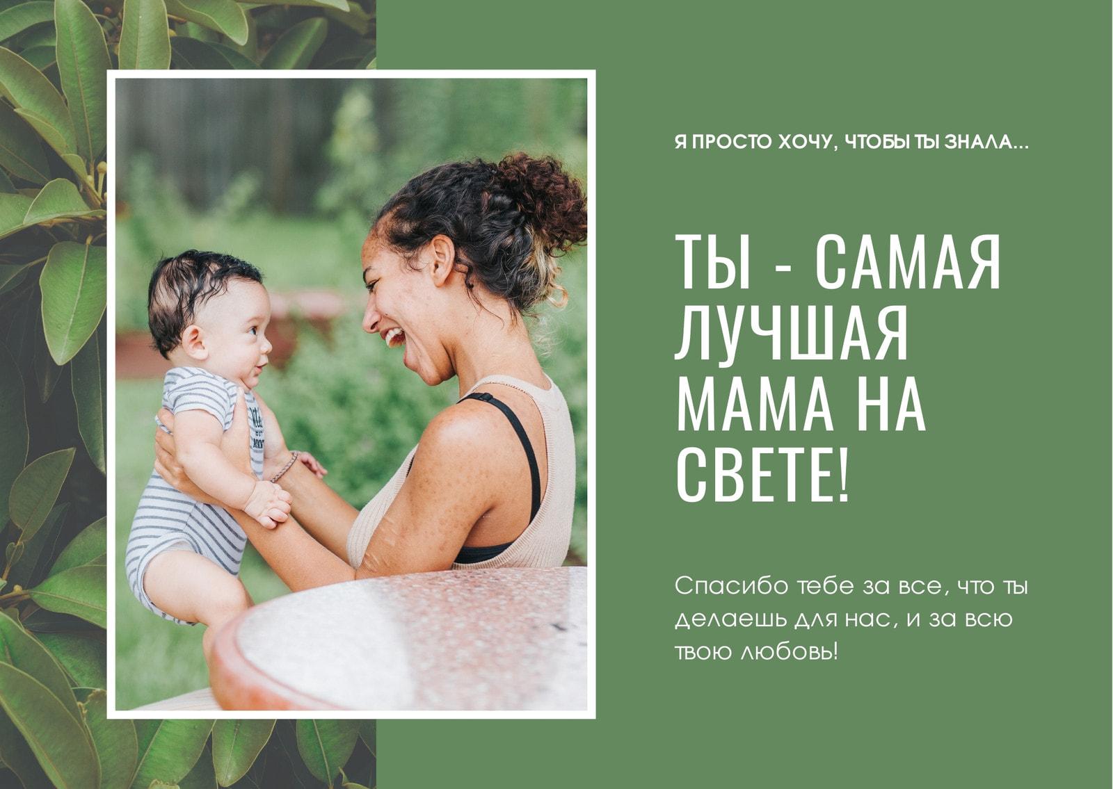 Зеленая Современная День матери Личная Открытка