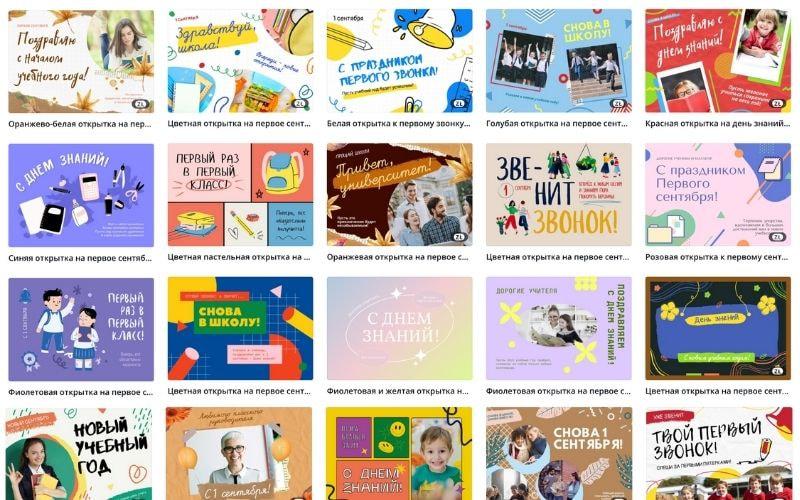 открытки к 1 сентября
