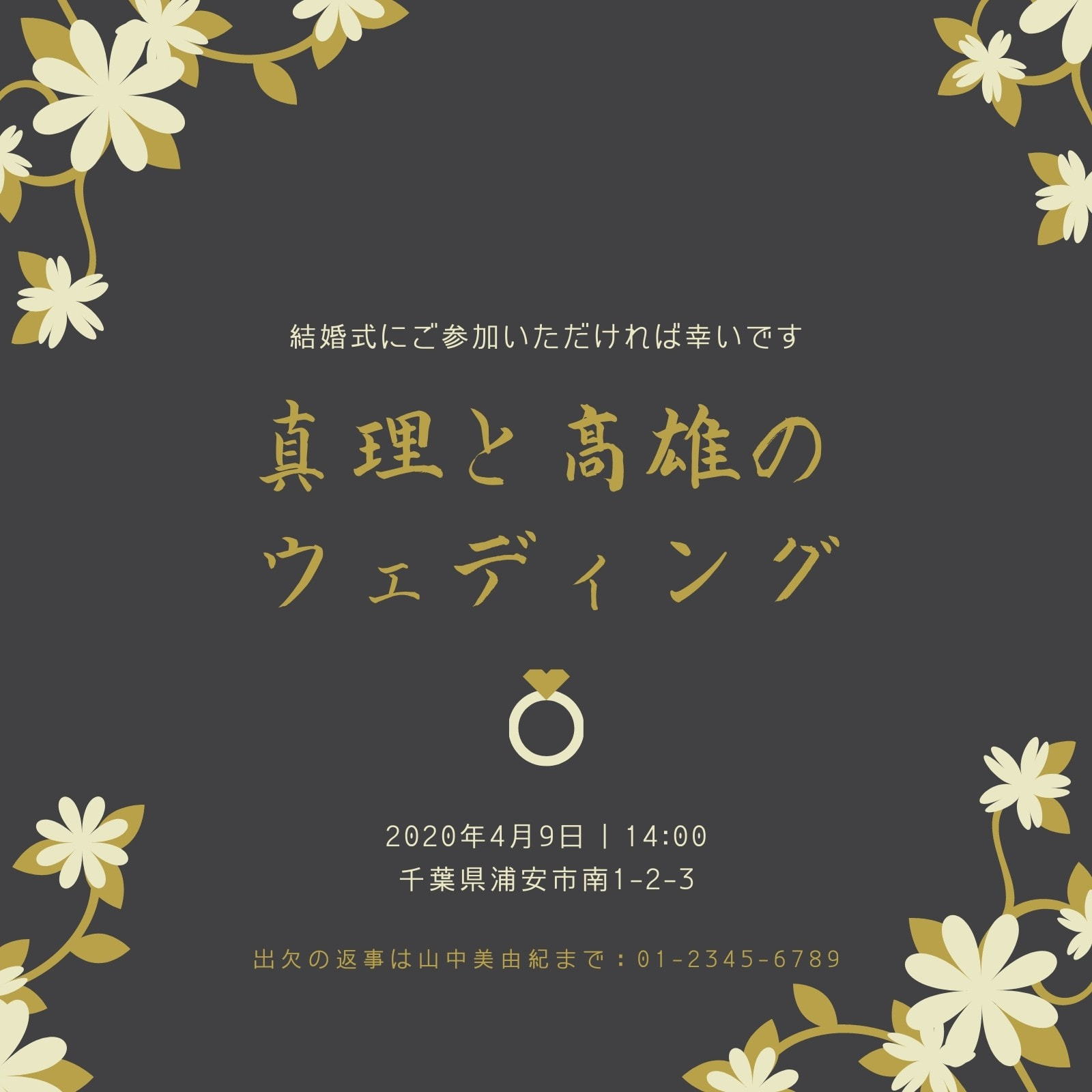 花柄 日程のお知らせ 結婚式の招待状