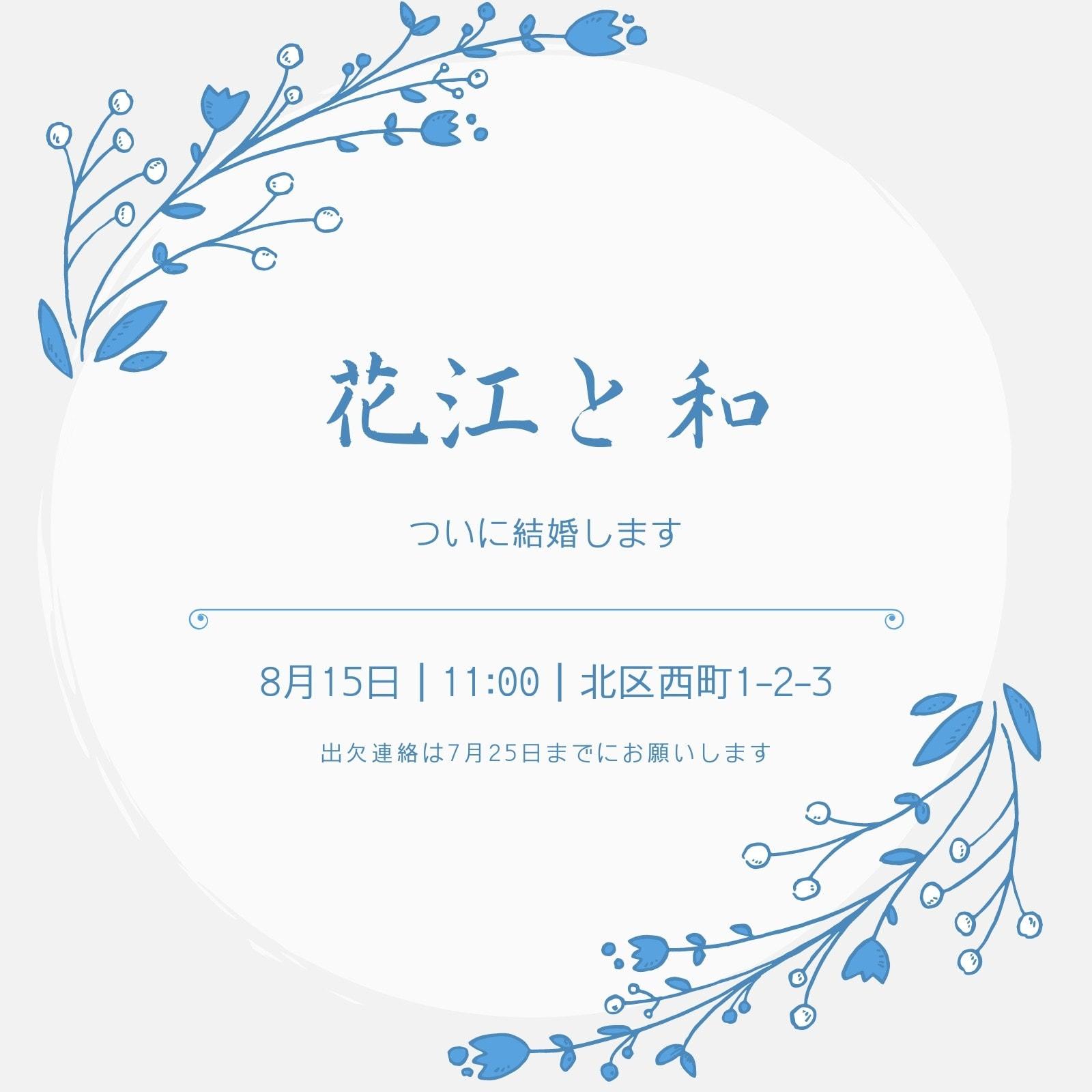 青と白 花柄 凸版印刷 結婚式の招待状