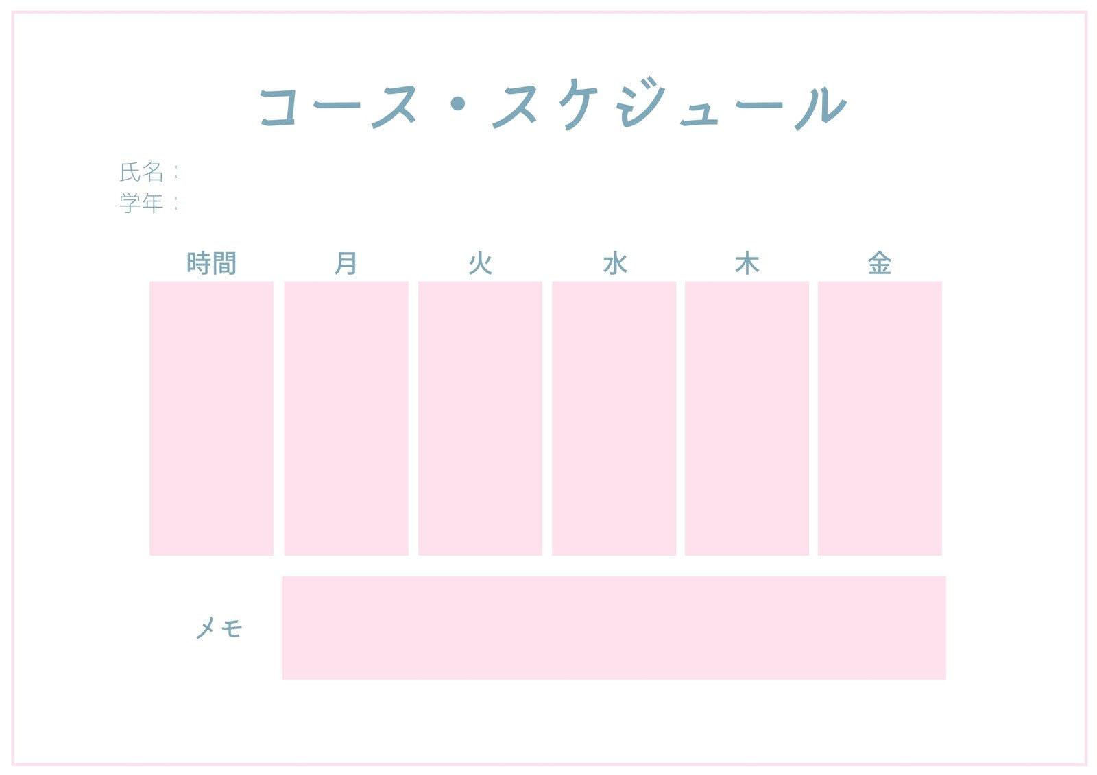 ピンクと青と白 シンプル クラススケジュール