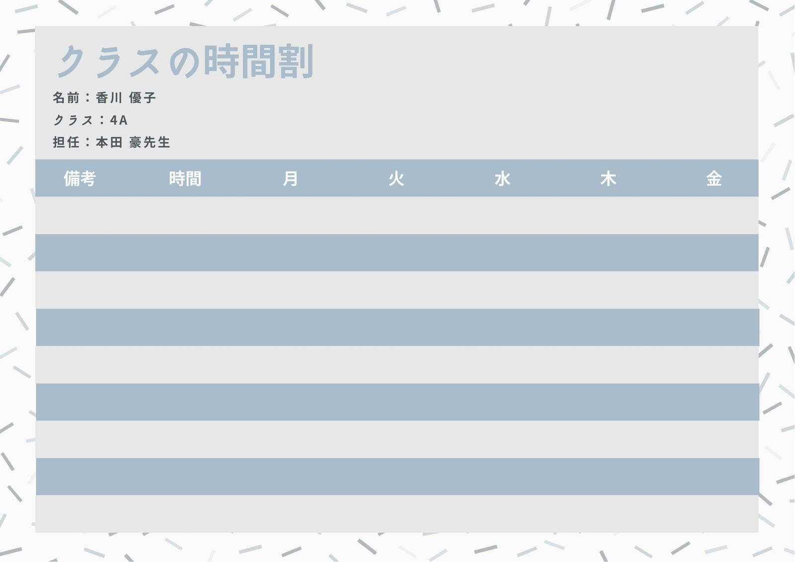 青と白 シンプル クラススケジュール