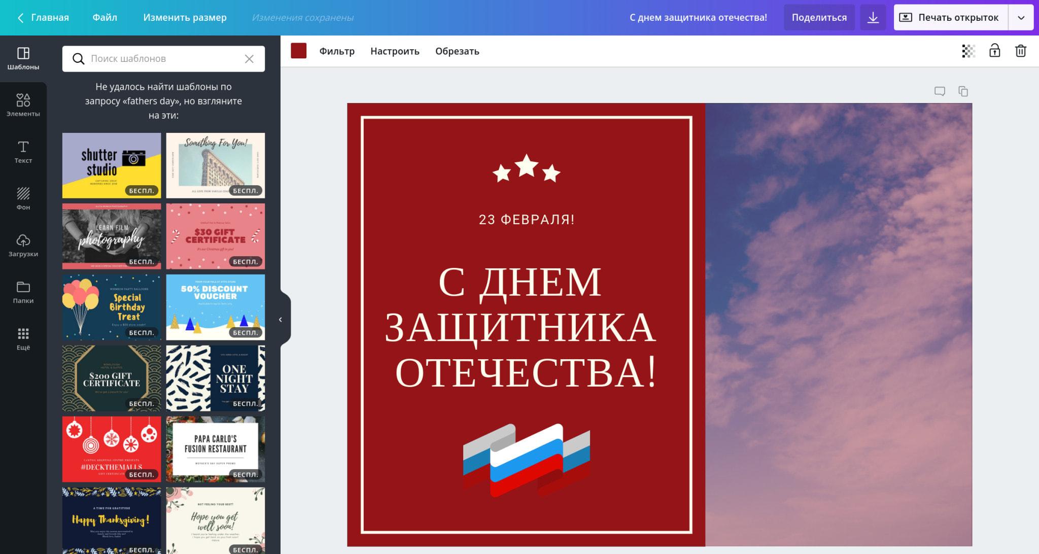 Дизайн открытки на 23 февраля в конструкторе открытки на русском языке