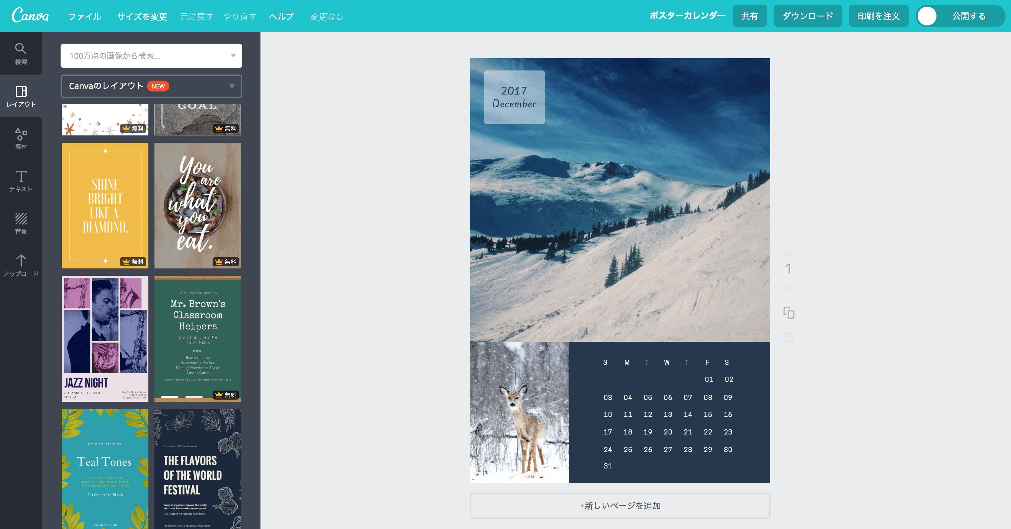 オリジナルのポスターカレンダーを作成