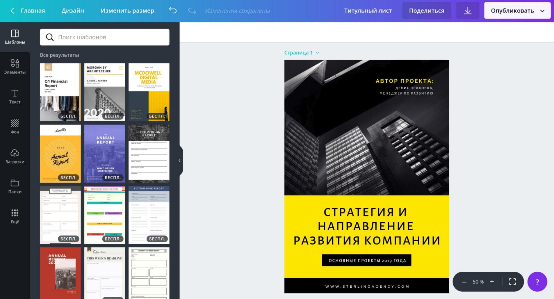 Создание титульного листа в онлайн-редакторе Canva на русском языке