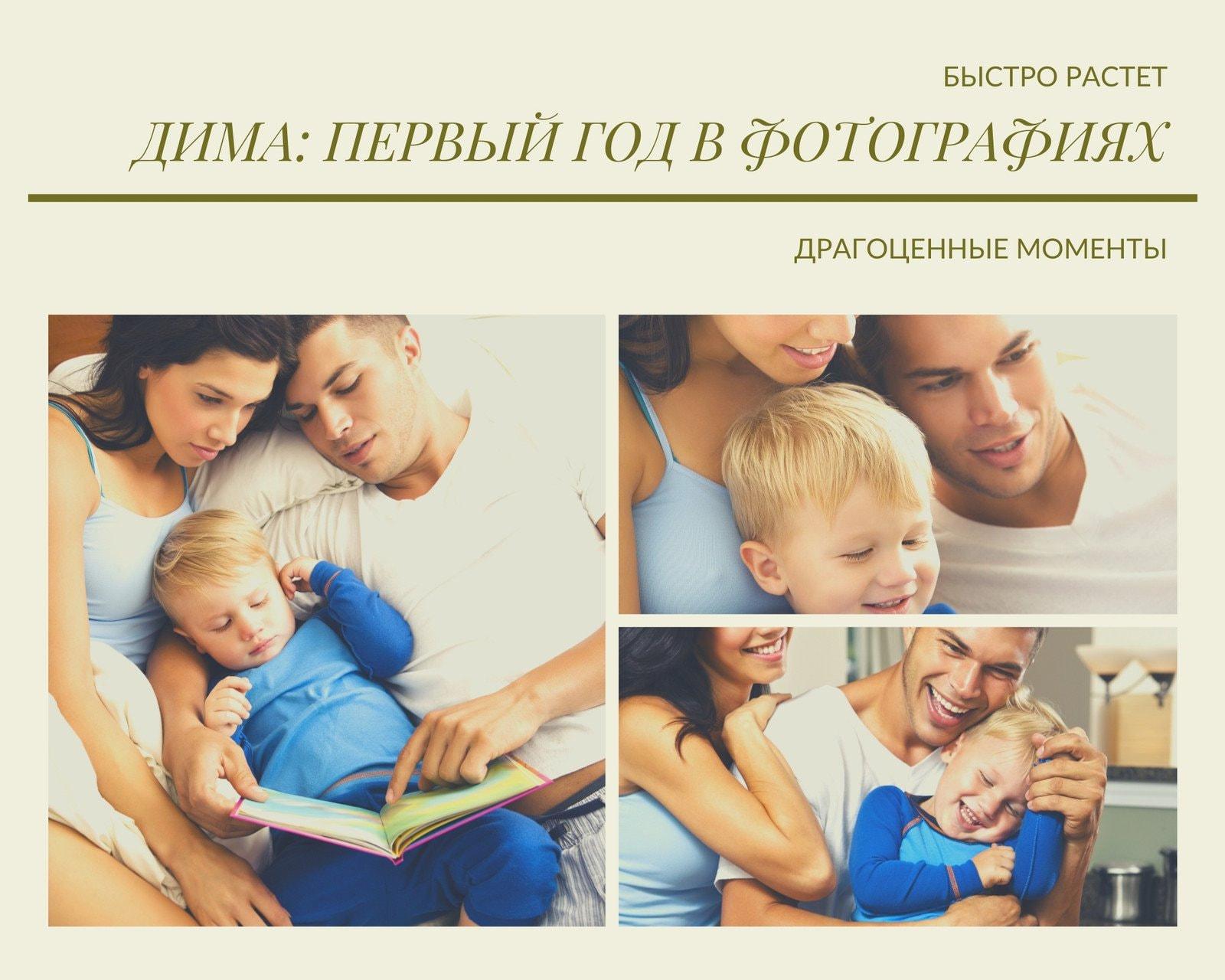 Зеленый Первый Год Малыша Фотоколлаж