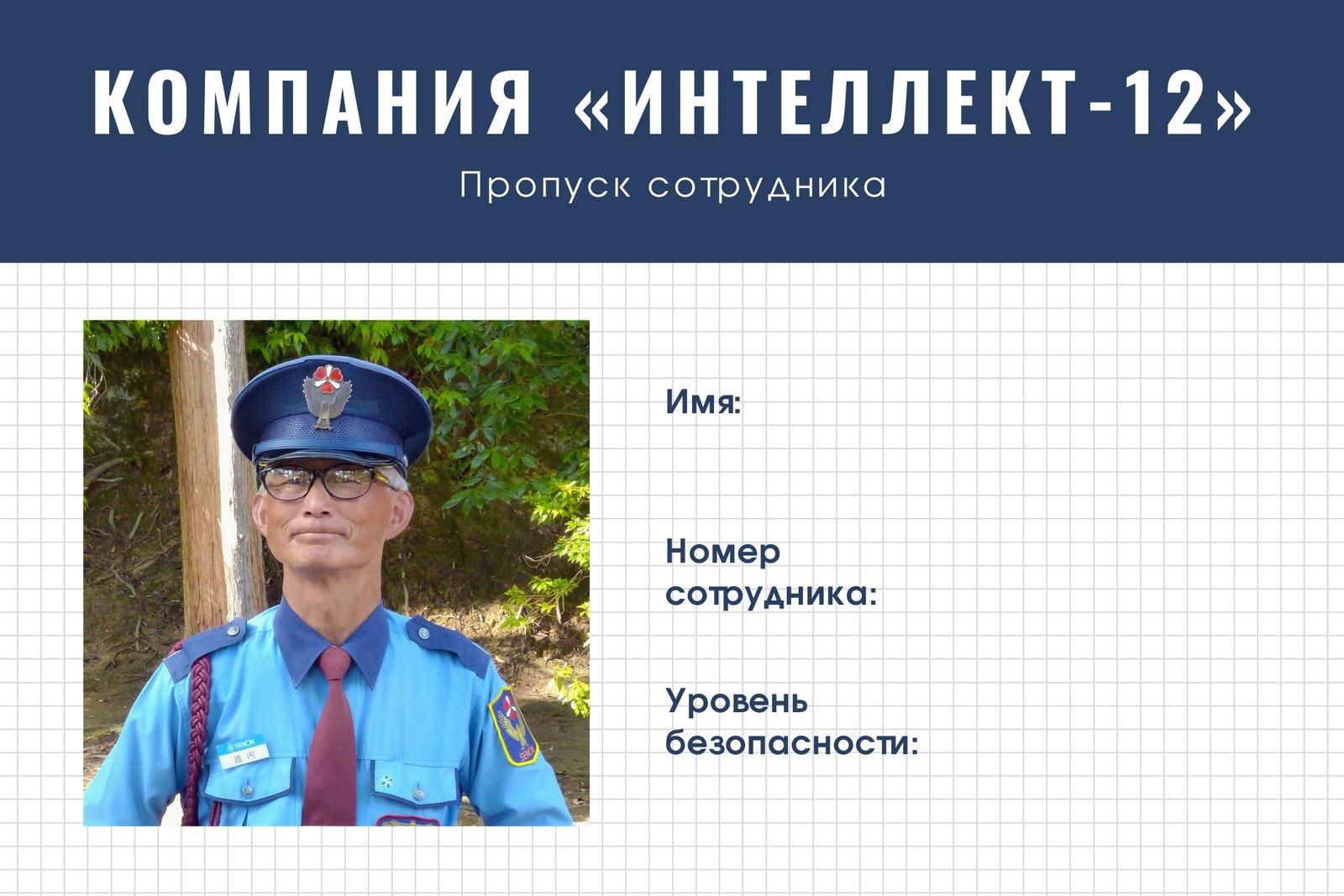 Белый Синий Фотография Простой Безопасность Идентификационная Карта
