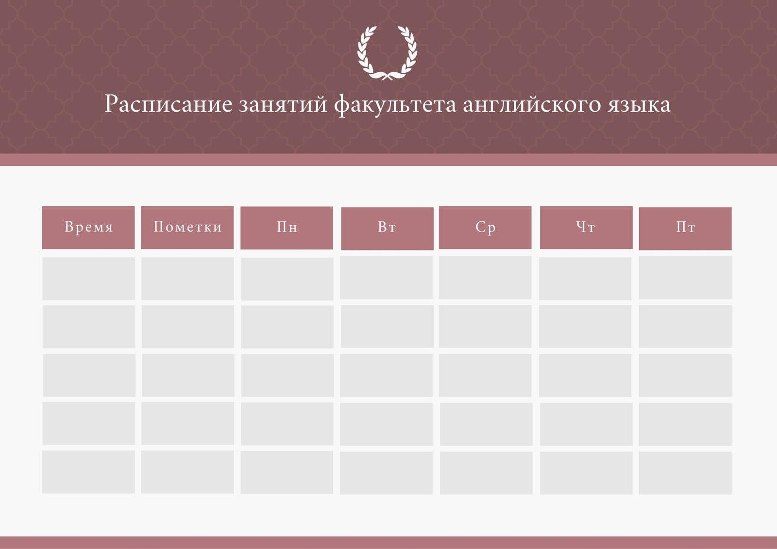 Коричневый и Белый Элегантный Узор Расписание уроков