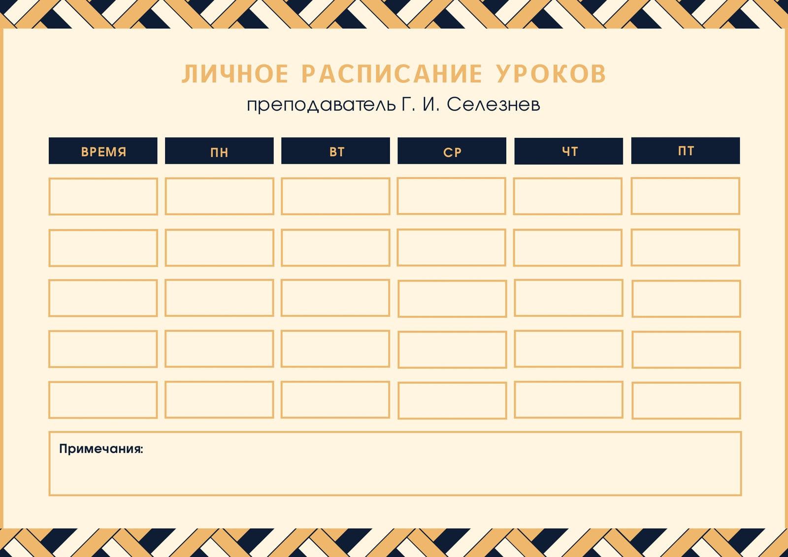 Желтый и Темно-Синий Геометрический Узор Учительский Расписание Занятий