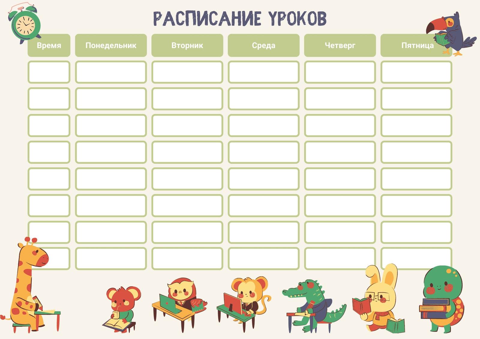 расписание уроков и занятий для школьника, печатный формат