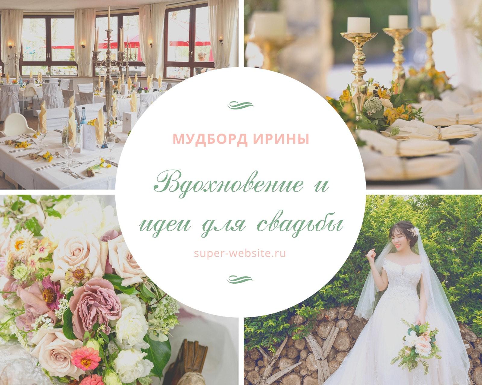 Зеленый и Розовый Свадьба Настроение Доска Фото Коллаж