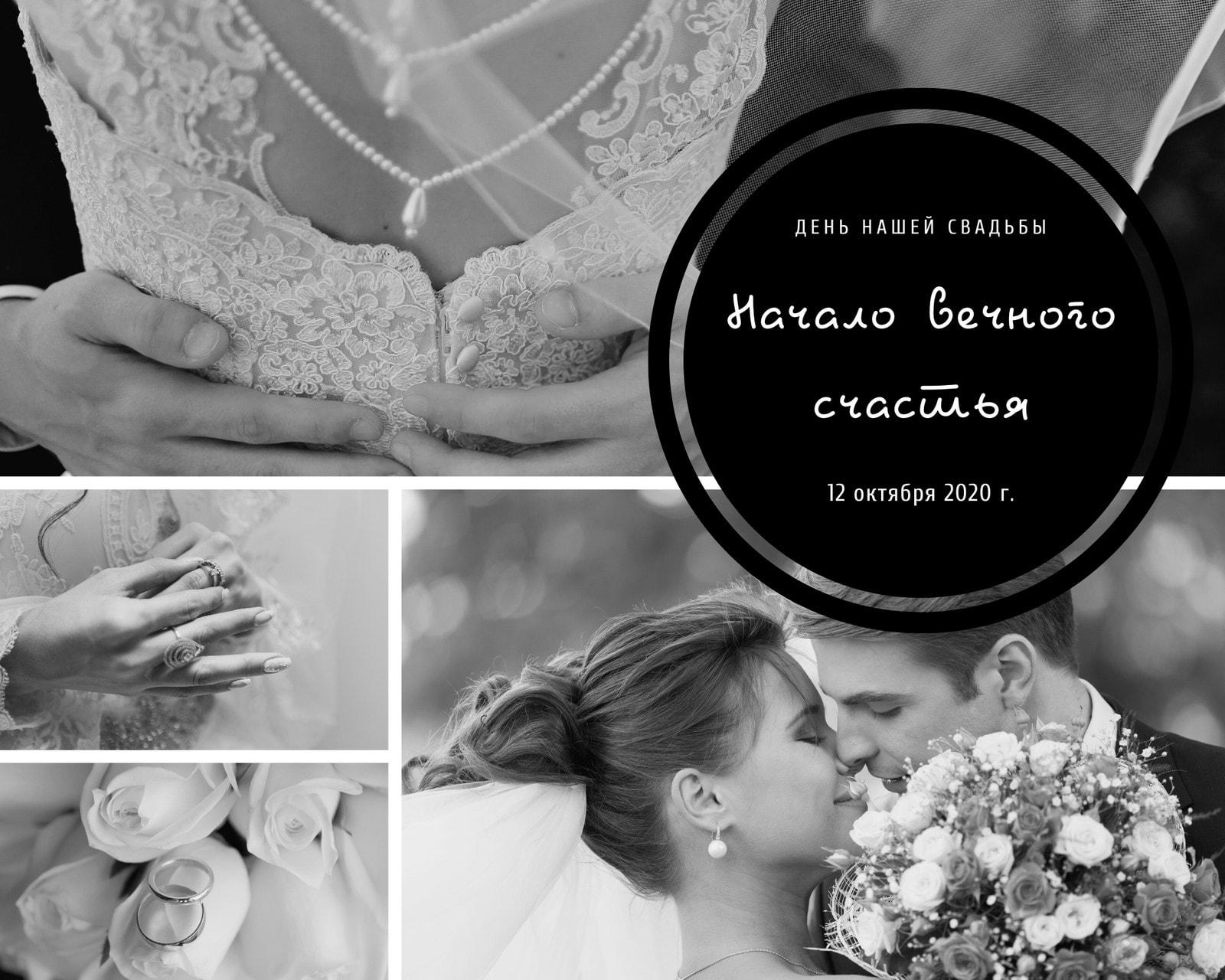 Черный и Белый Свадьба Фотография Коллаж