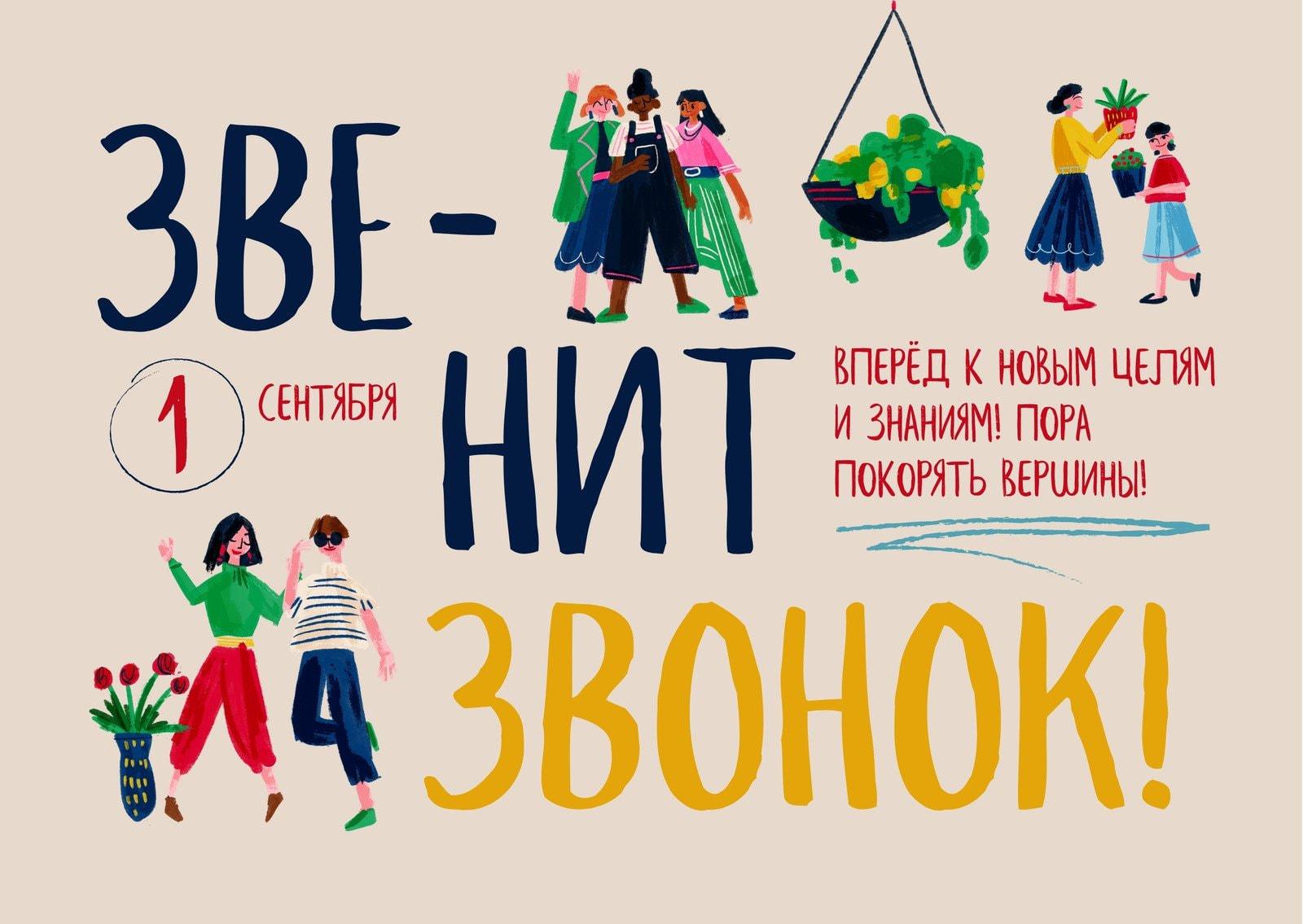 Цветная открытка на первое сентября с иллюстрациями краской