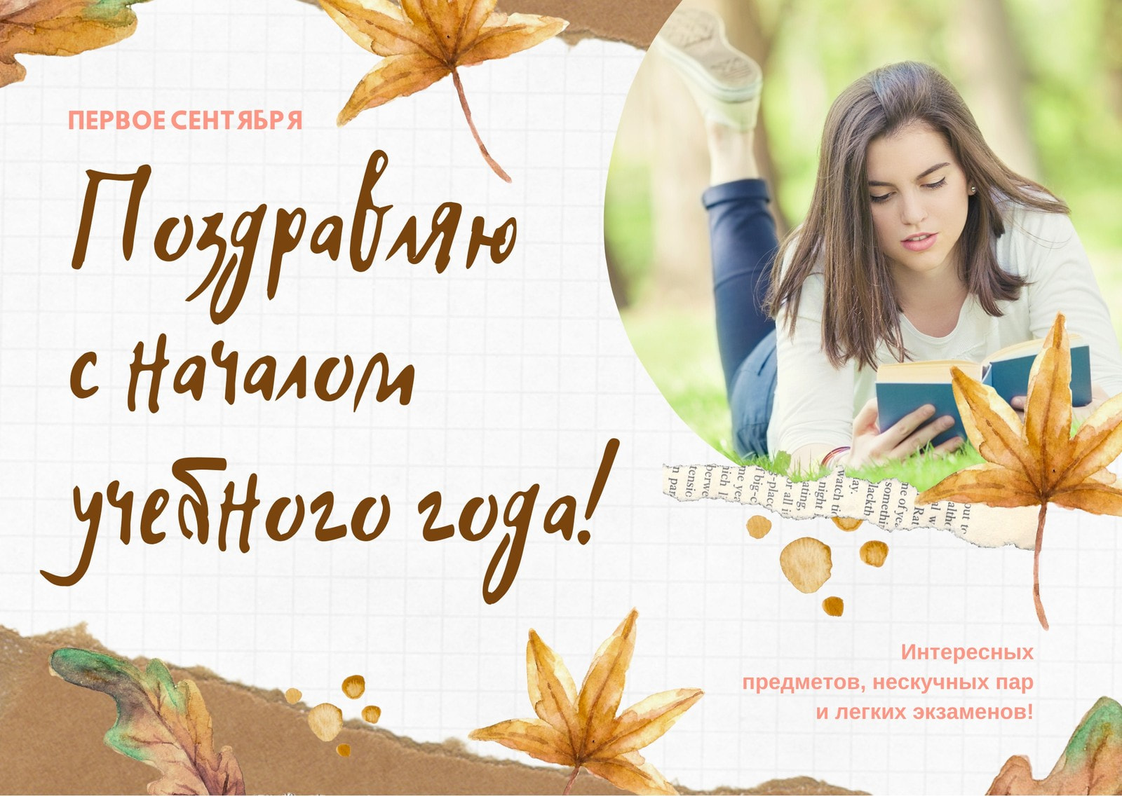 Оранжево-белая открытка на первое сентября с фотографией девушки с книгой