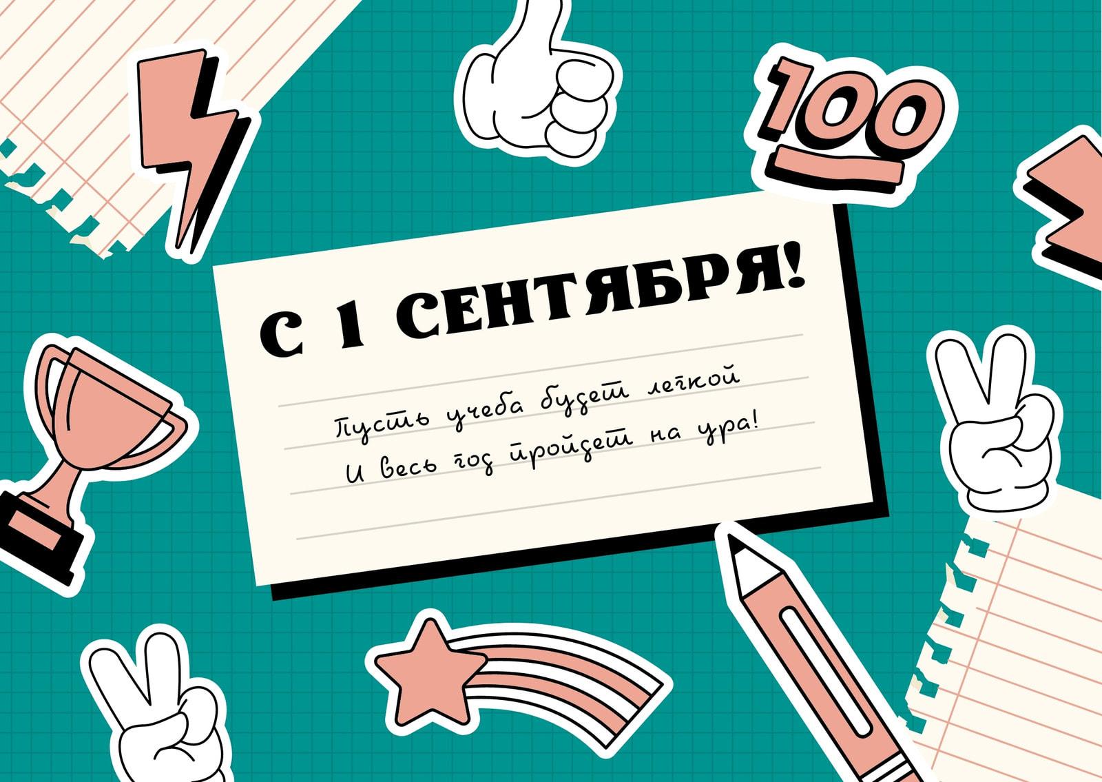Бирюзовая открытка на первое сентября со школьными стикерами