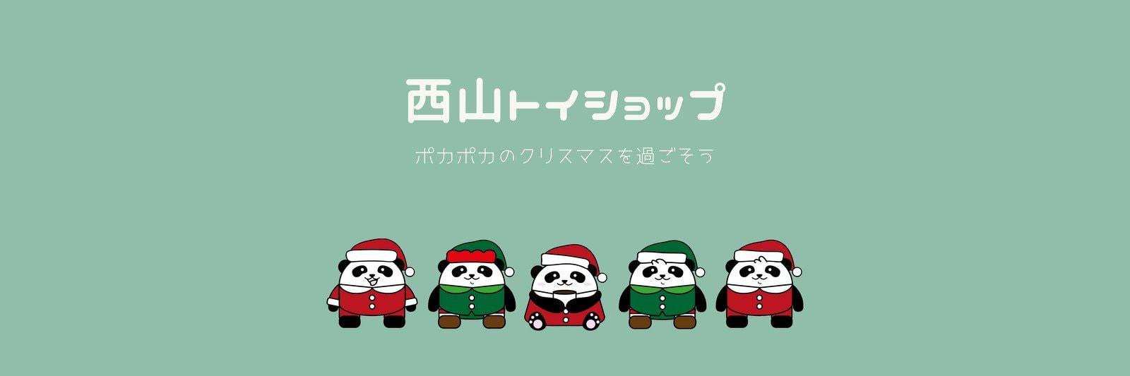 緑 赤 サンタ パンダ 家族 Twitterヘッダー