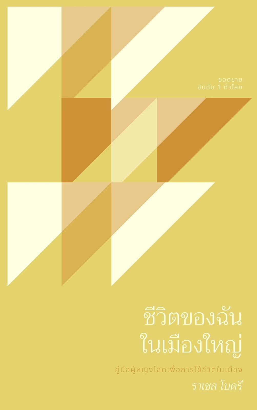 ปกหนังสือ ภาพปะติด สามเหลี่ยม เมือง สีเหลือง