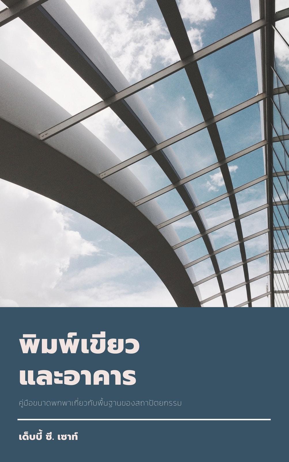 ปกหนังสือ สถาปัตยกรรม สมัยใหม่ สีน้ำเงิน