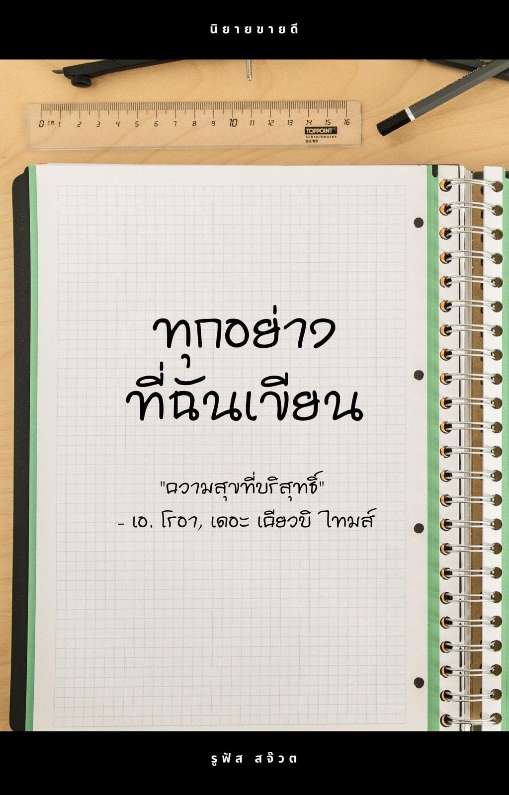 ปกหนังสือ สมุดบันทึก แผ่นกระดาษโน้ตและดินสอ สีขาว