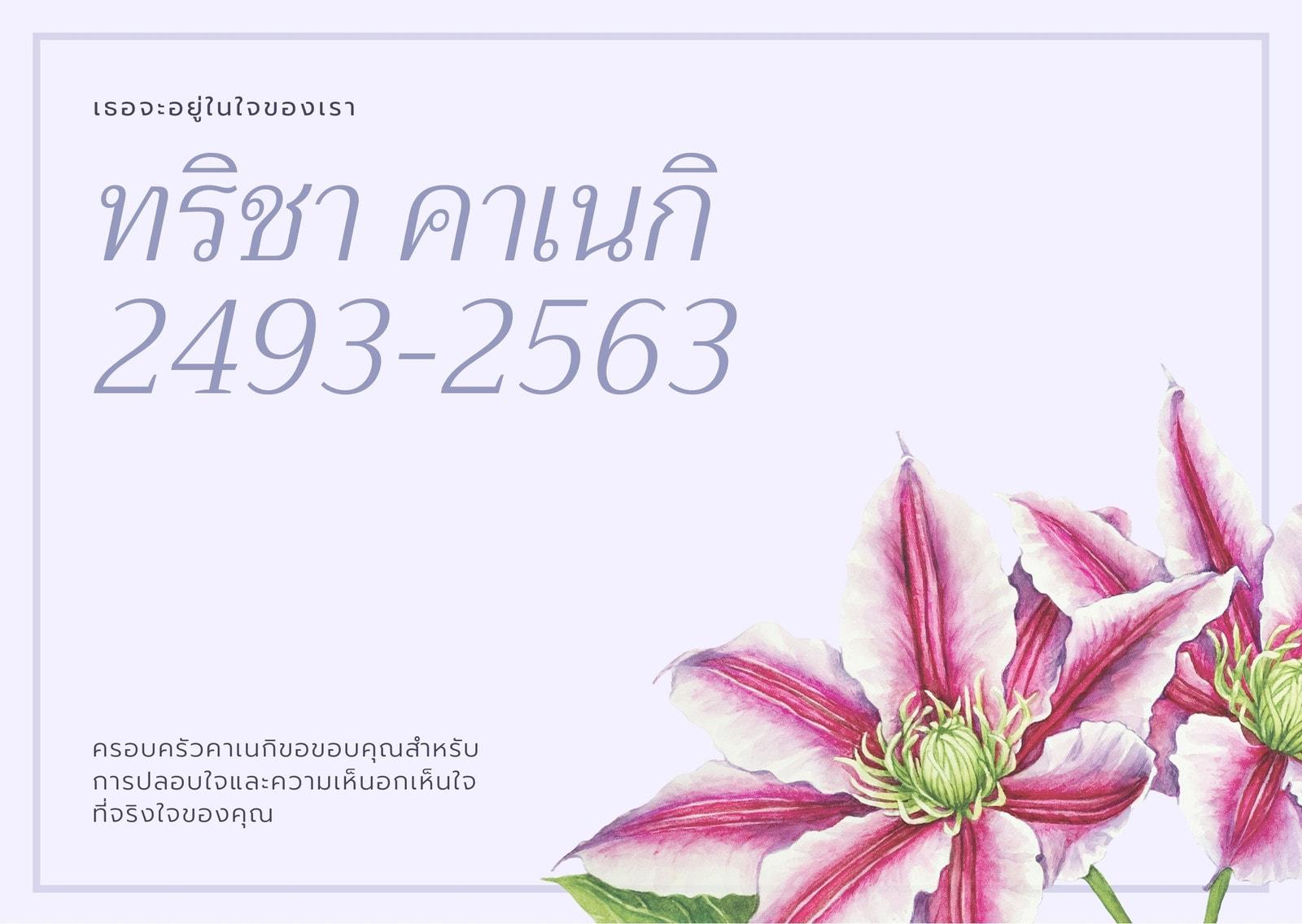 การ์ด ขอบคุณ งานศพ ดอกไม้ ไม้เลื้อย สีเทาอ่อนและสีชมพู