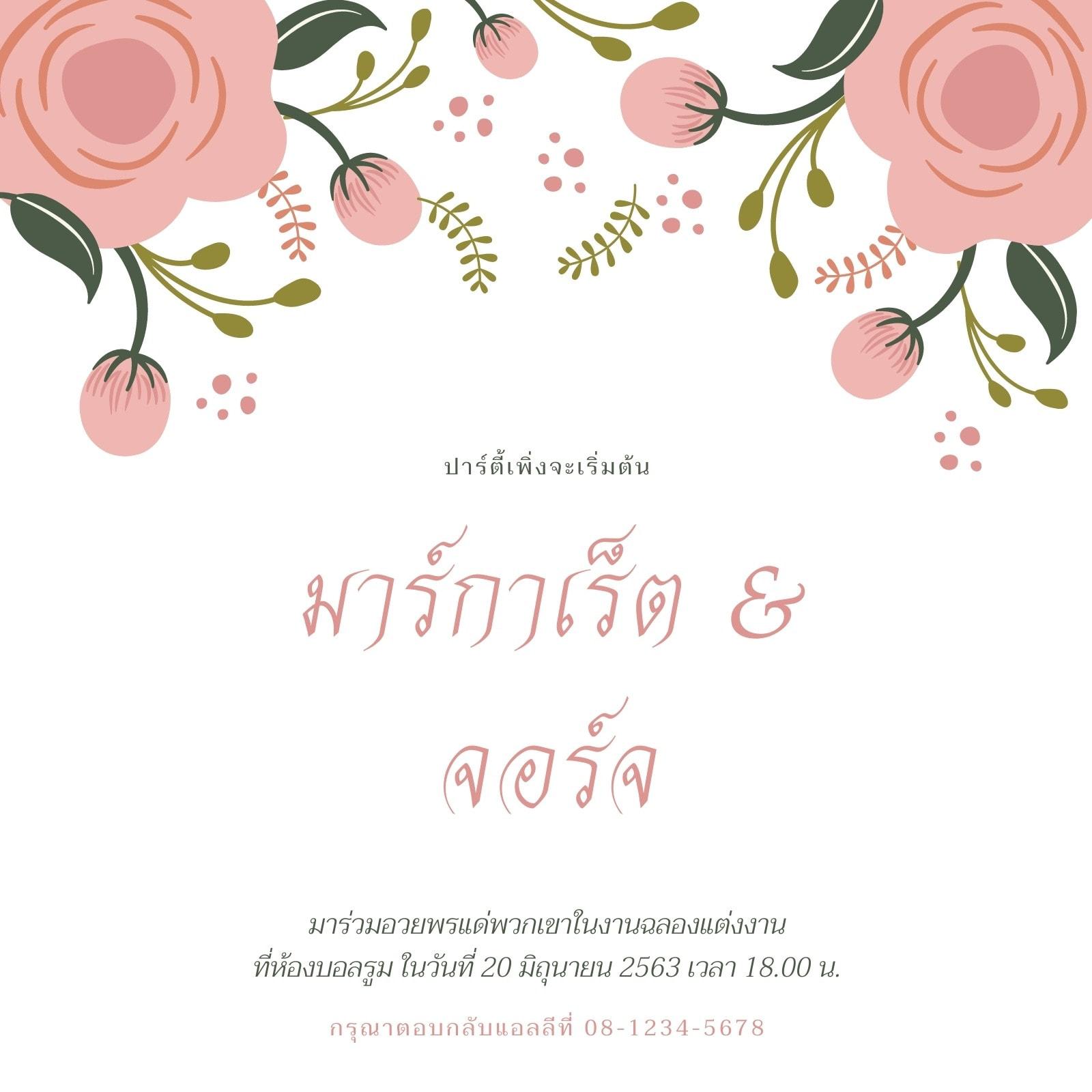 คำเชิญ งานฉลองแต่งงาน ลายดอกไม้ สีชมพูและสีขาว