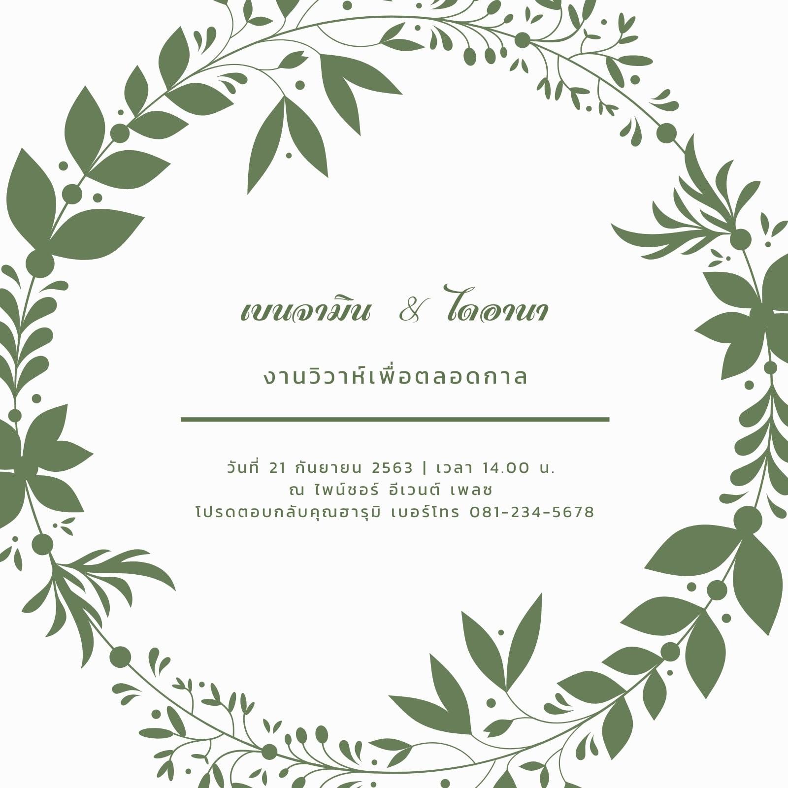 คำเชิญ งานแต่งงาน หรูหรา พวงมาลัยสีเขียว สีขาวและสีมะกอก