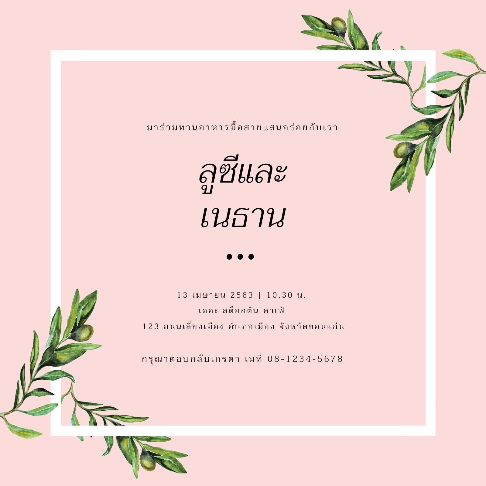 คำเชิญ อาหารมื้อสาย งานแต่งงาน สีมะกอก สีเขียว สีกุหลาบ