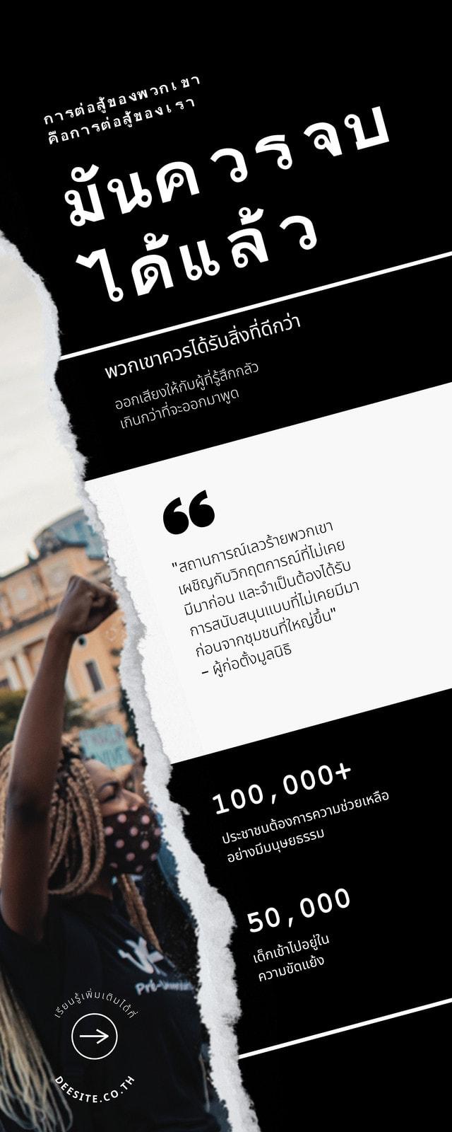 อินโฟกราฟิก ศูนย์กลางวิกฤต การประท้วงของชุมชน แข็งแกร่งและกล้าหาญ สีดำและสีขาว