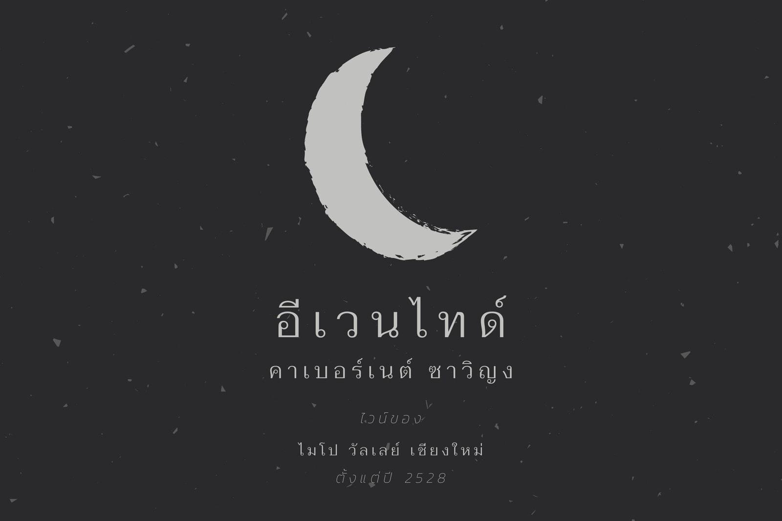 ฉลากไวน์ ภาพประกอบดวงจันทร์ สีดำและสีเทา