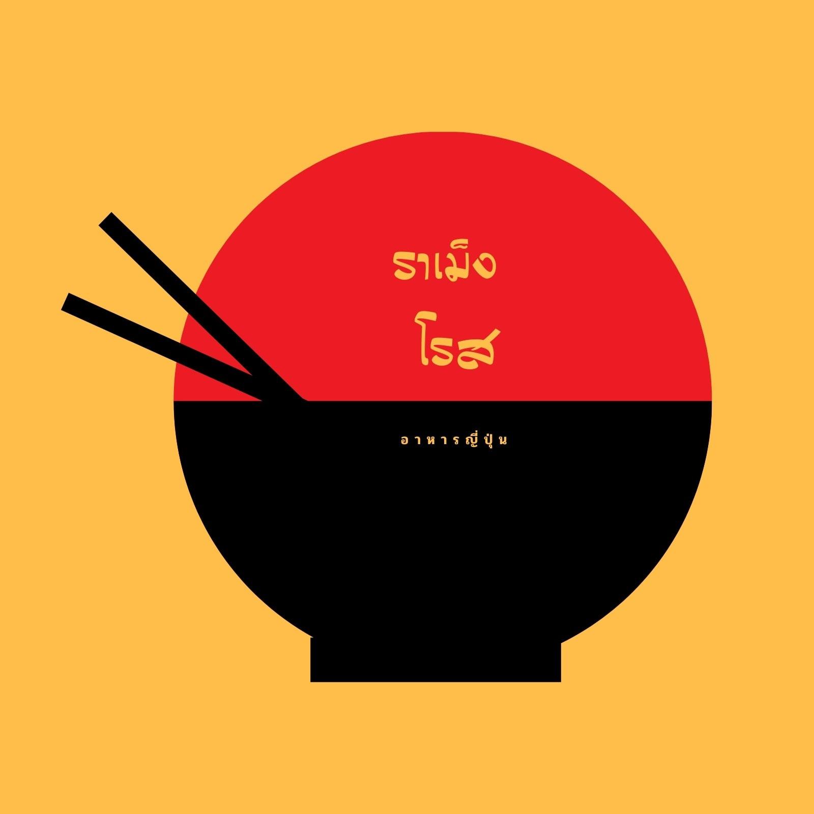 โลโก้ ร้านอาหารญี่ปุ่น ชาม สีแดงและสีดำ