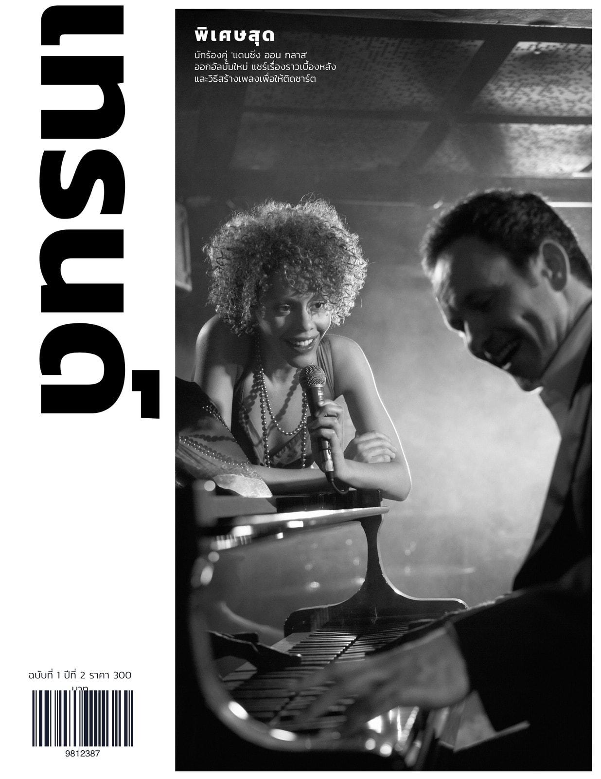 หน้าปกนิตยสาร ซุบซิบ มินิมอลิสต์