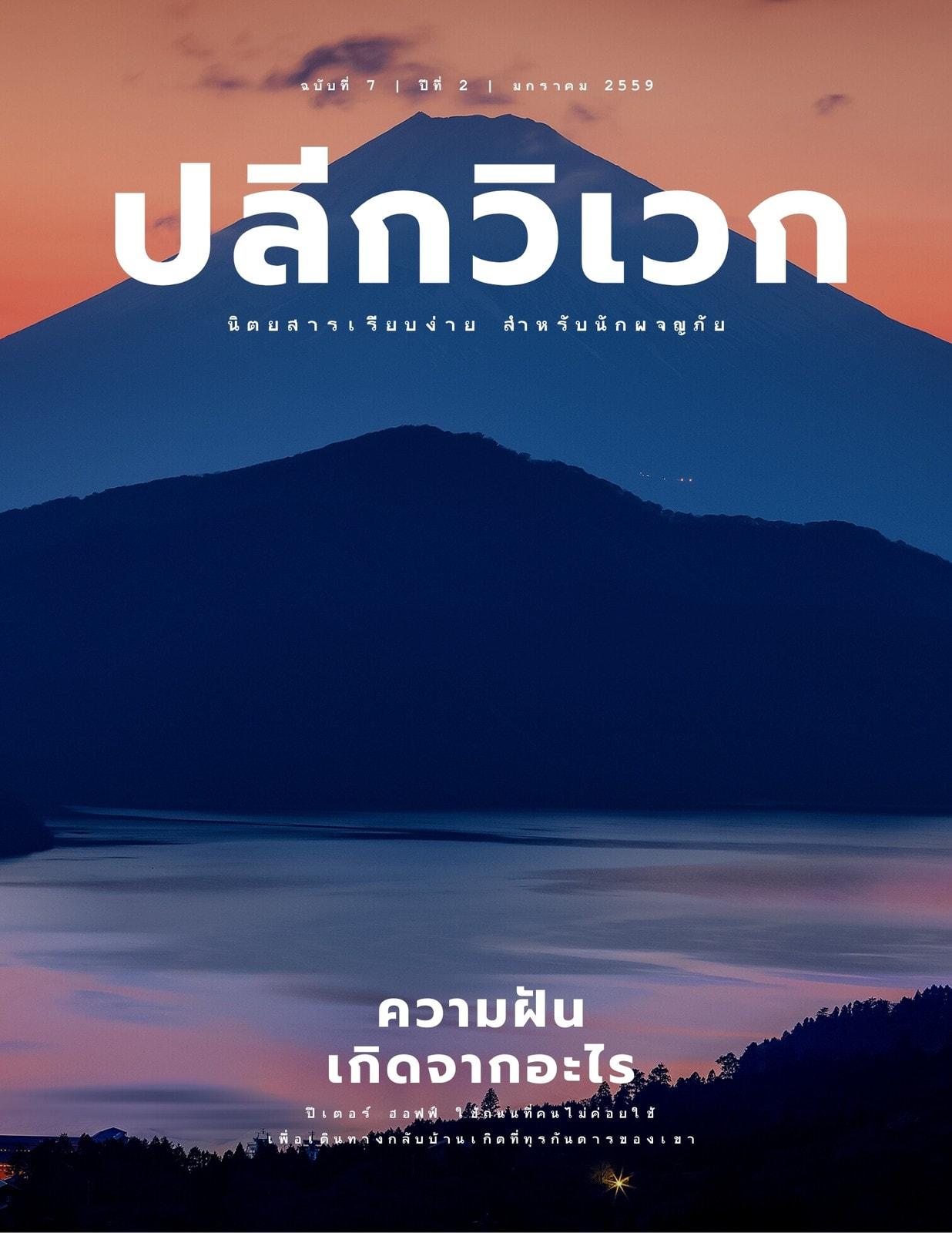 นิตยสารการท่องเที่ยว ทันสมัย เรียบง่าย ภูเขา