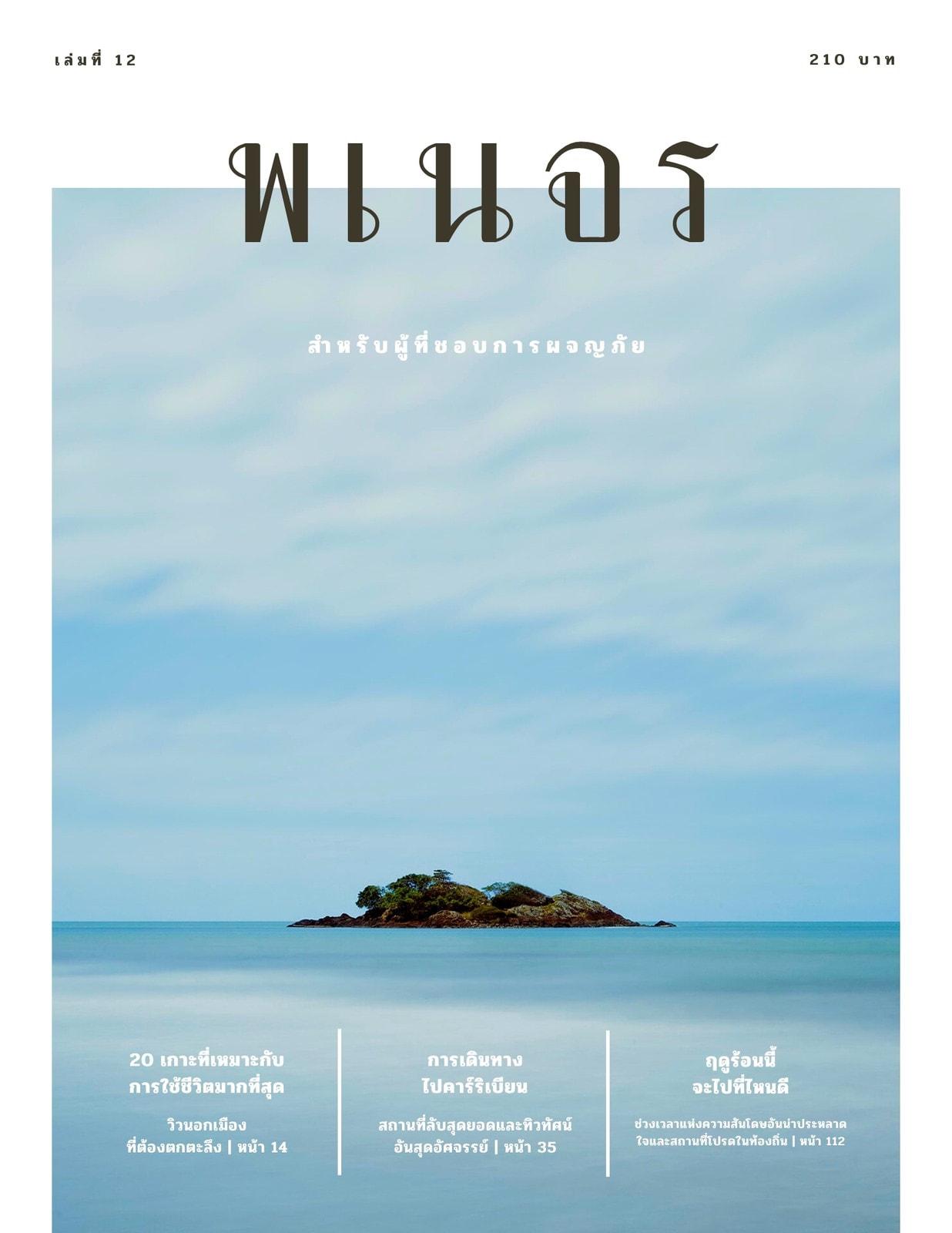 นิตยสารการท่องเที่ยว เกาะ ไม่มีจุดหมาย