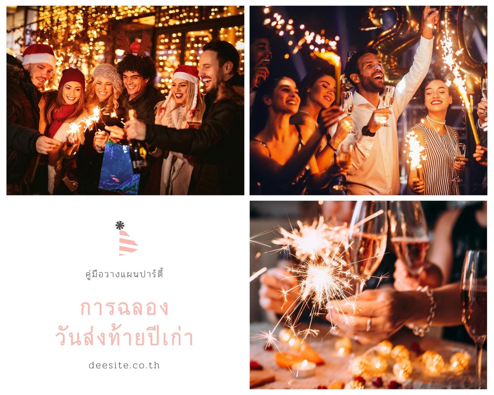 คอลลาจ ภาพถ่าย ปาร์ตี้ปีใหม่ สีชมพู