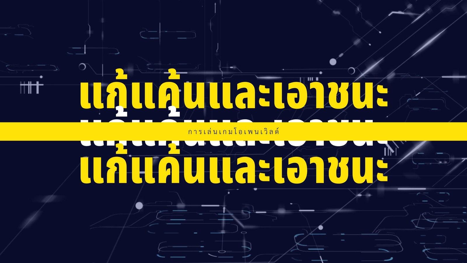 อินโทร ยูทูบ การเล่นวิดีโอเกม แม็กซิมอลิสม์ ล้ำสมัย สีขาวและสีดำ สีเหลือง