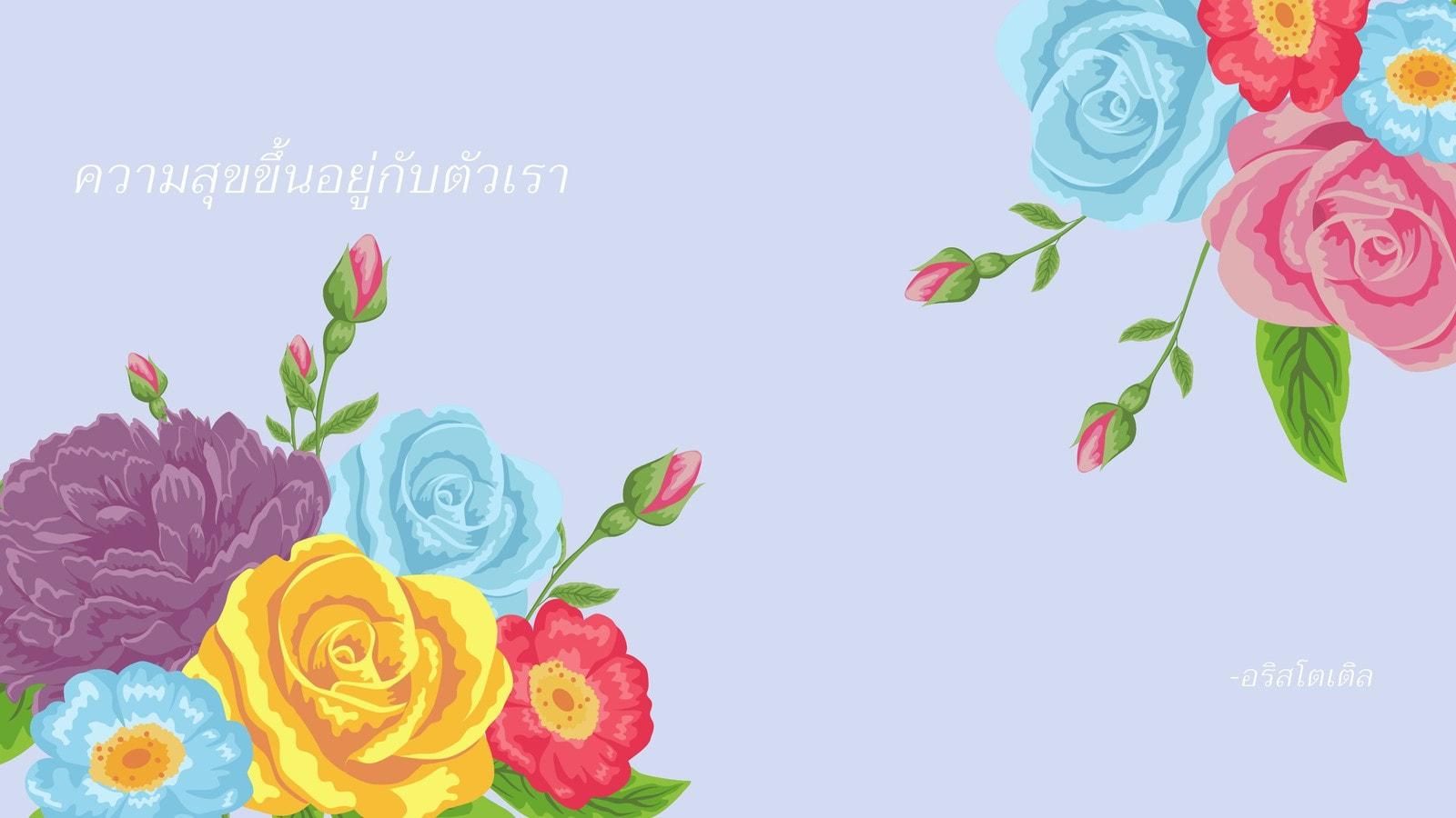 พื้นหลังเดสก์ท็อป ลายดอกไม้ คำคม ชีวิต สีน้ำเงิน สีพาสเทล