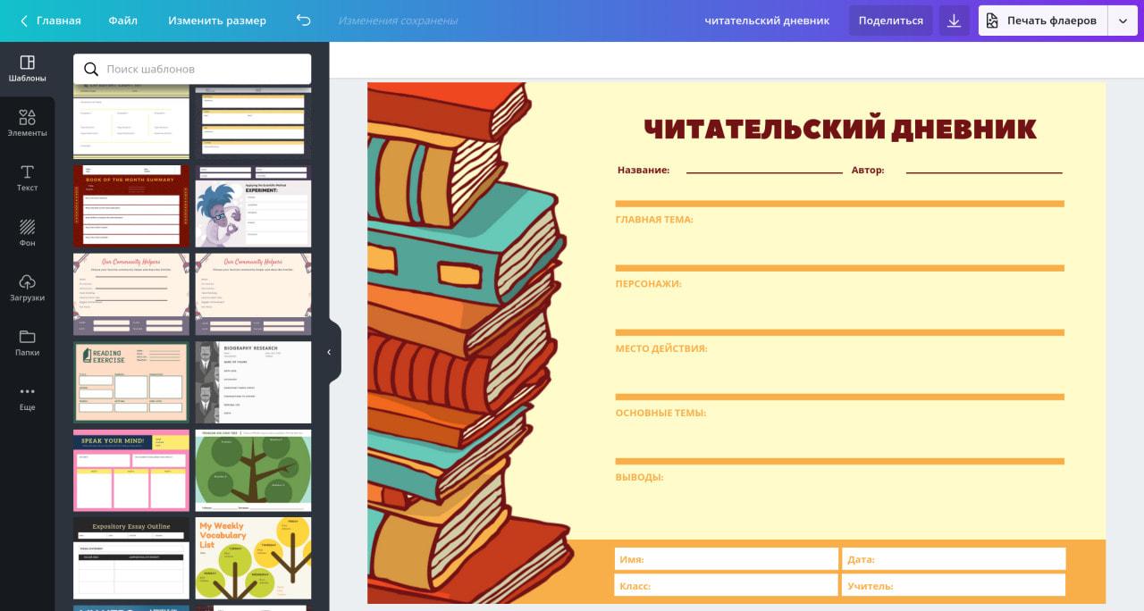 chitatelskiy_dnevnik