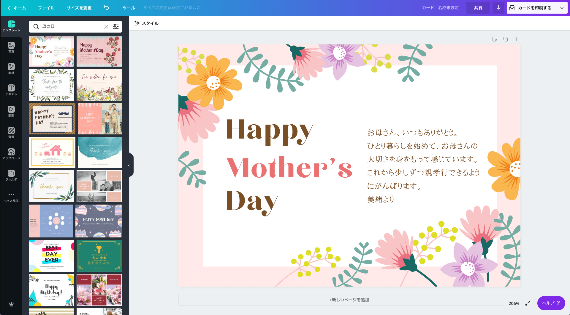 誕生 メッセージ 義母 日