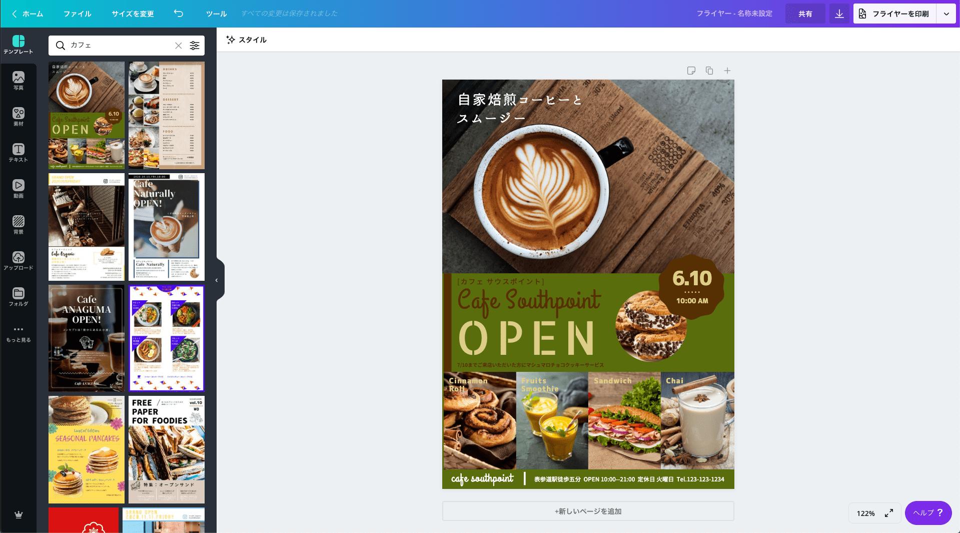カフェのチラシ