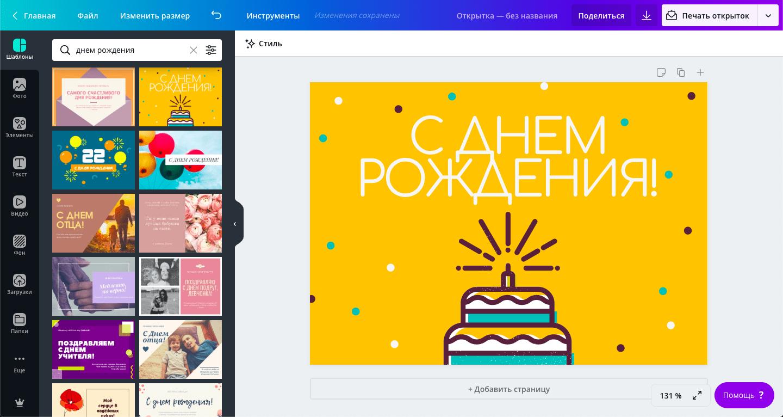 Создать открытку С днем рождения