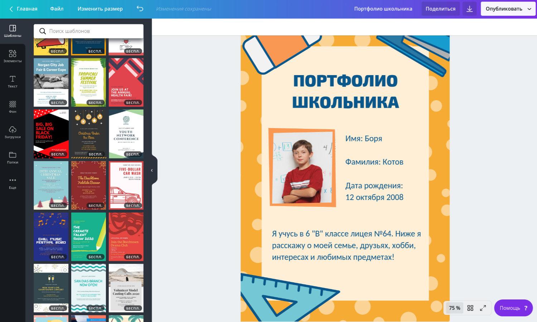 Создание портфолио ученика на русском языке