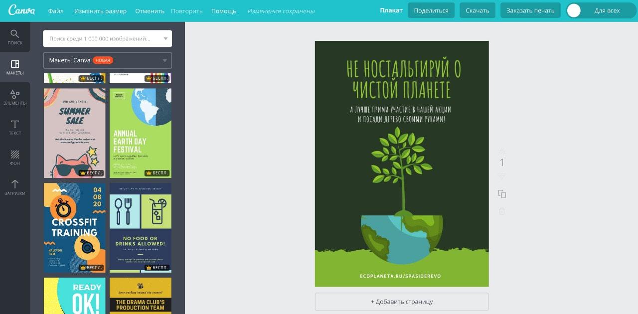Создание экологического плаката в онлайн редакторе на русском языке Canva