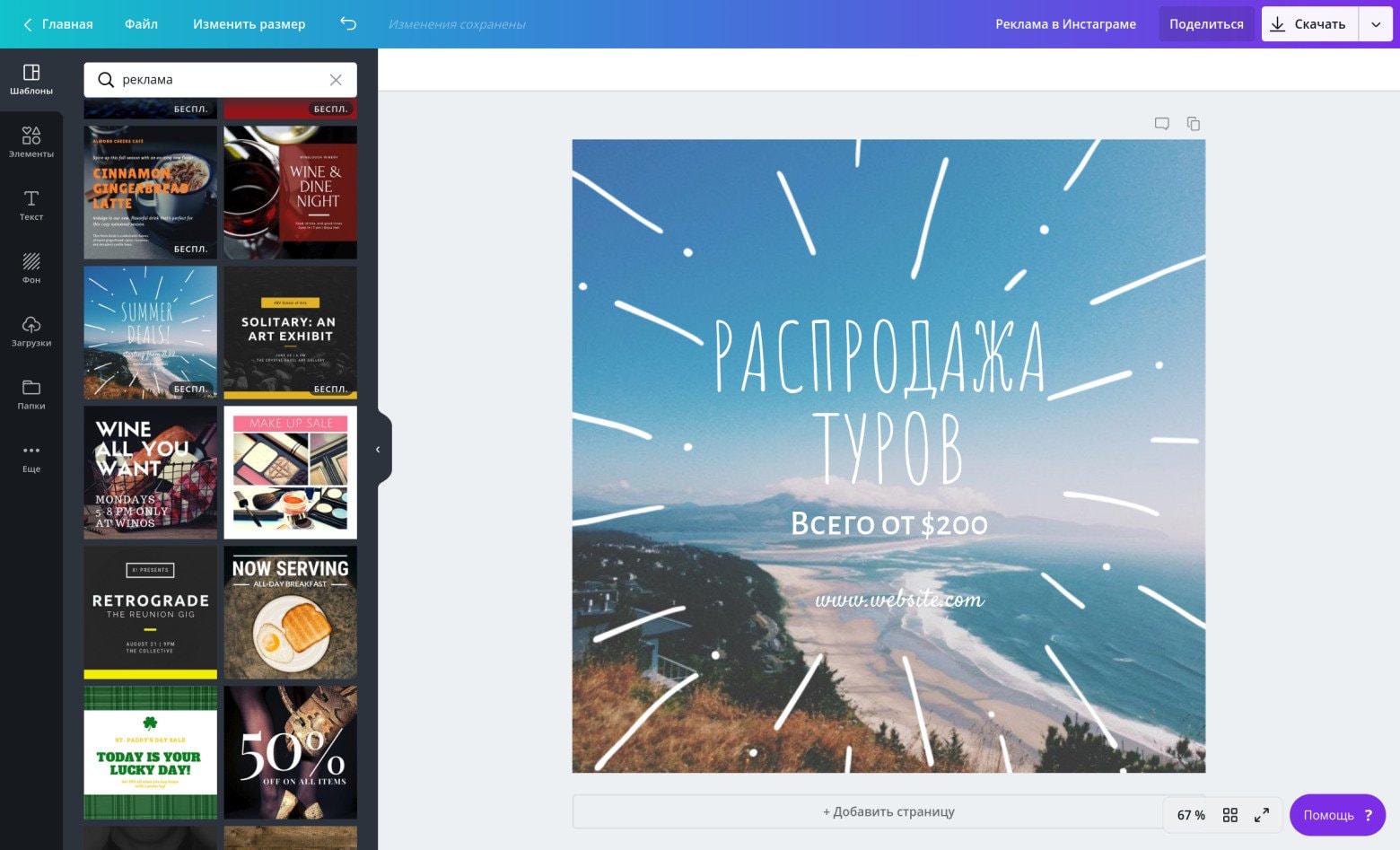 Программа для рекламы в интернете на русском виды интернет рекламы курсовая