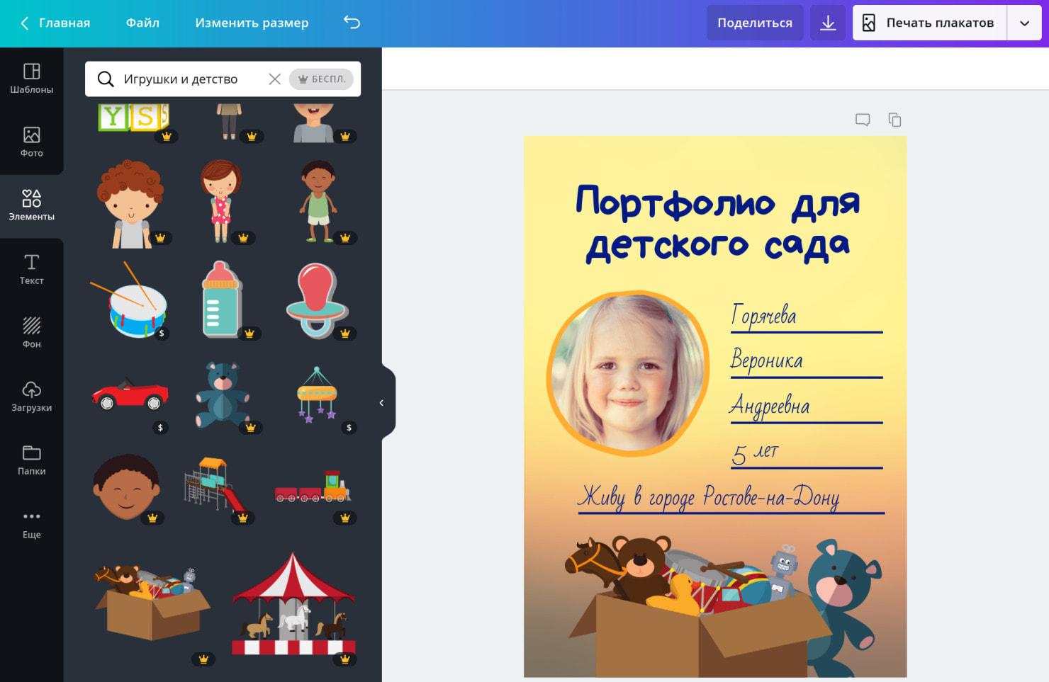 Пример портфолио для детского сада в программе для создания портфолио Canva на русском языке